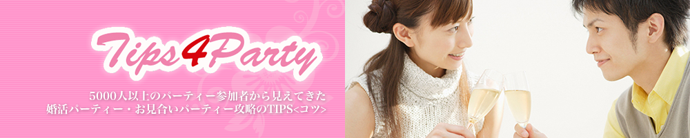 Tips4Party パーティ攻略のTIPS
