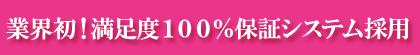満足度100パーセント